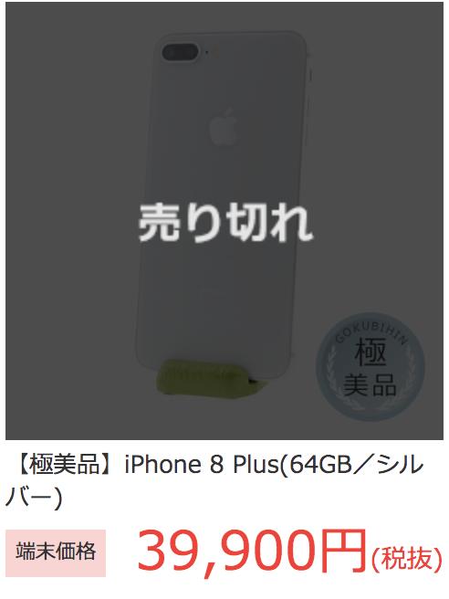 OCNモバイル 中古 iPhone8 Plus 64GB