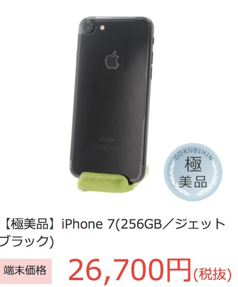 OCNモバイル 中古 iPhone7 256GB