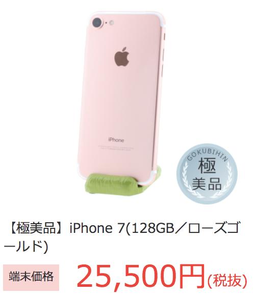 OCNモバイル 中古 iPhone7 128GB