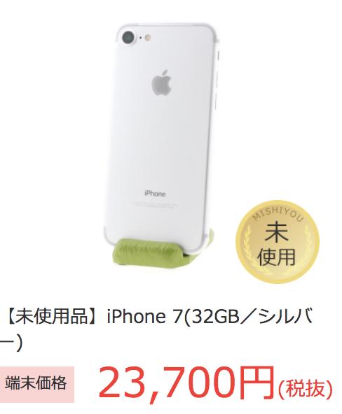 OCNモバイル 中古 iPhone7 32GB