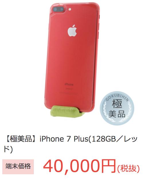 OCNモバイル 中古 iPhone7 Plus 128GB