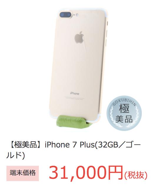 OCNモバイル 中古 iPhone7 Plus 32GB