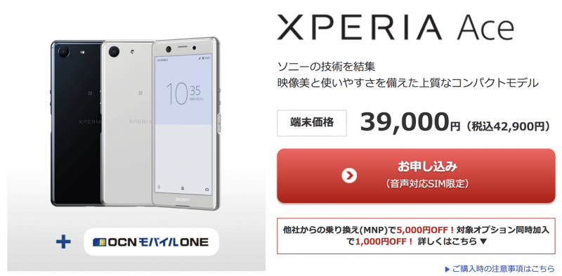 OCNモバイルONE XPERIA Ace