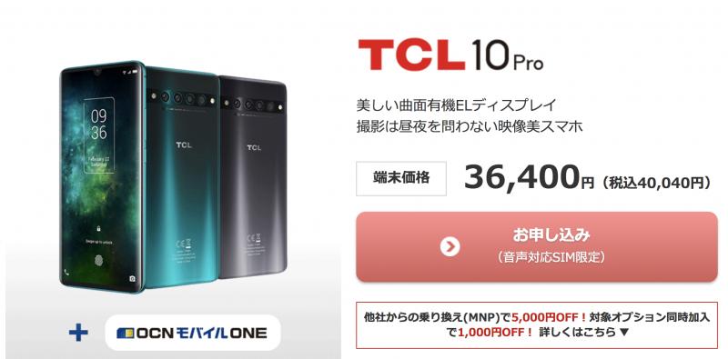 OCNモバイルONE TCL 10 Pro