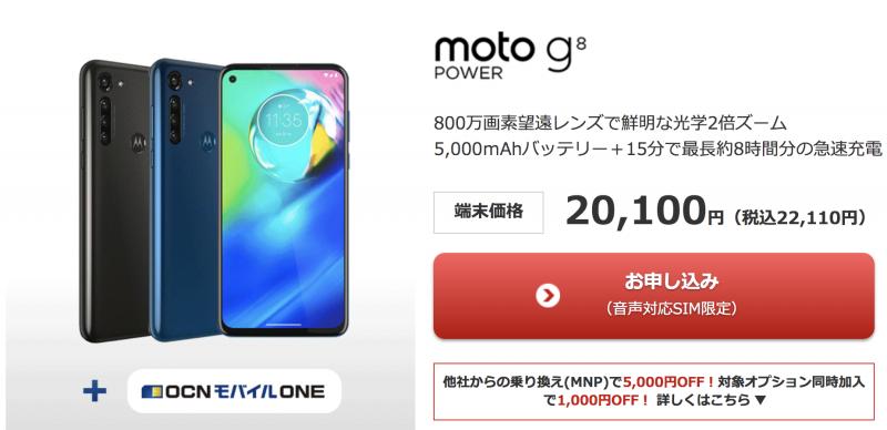 OCNモバイルONE moto g8 power