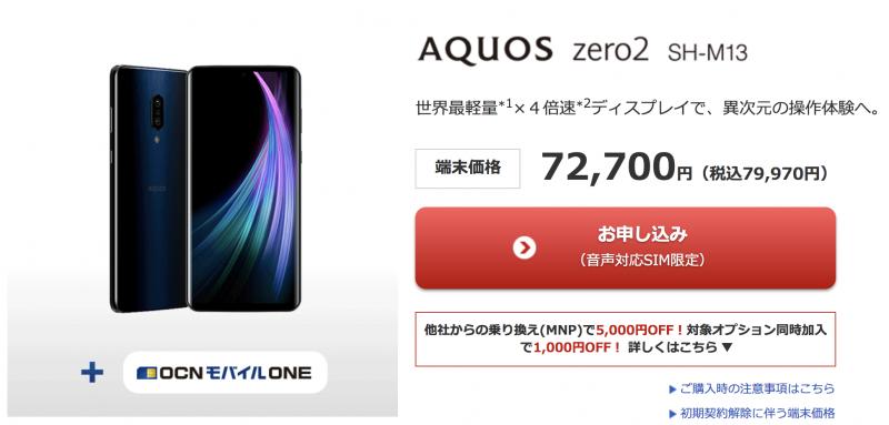 OCNモバイルONE AQUOS zero 2