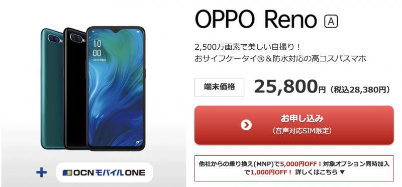 OCNモバイルONE OPPO Reno A