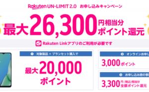 Rakuten UN-LIMITお申し込みキャンペーン 最大26,300円相当分をポイント還元