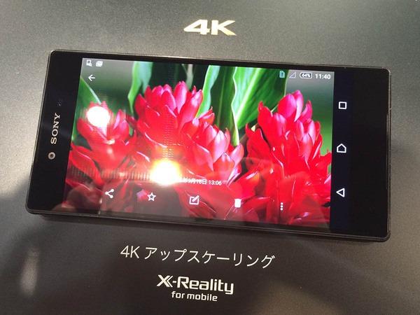 Xperia Z5 premiumは4Kディスプレイ搭載