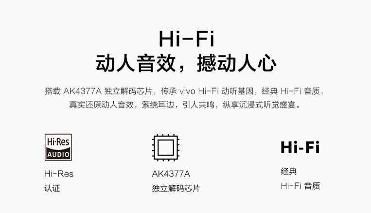 vivo X50 ProはHIFi対応