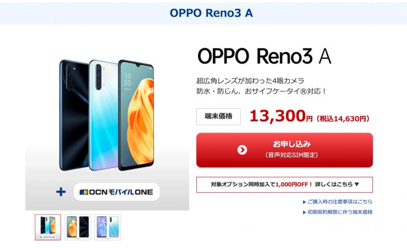 OCNモバイルONE 秋の人気スマホセール OPPO Reno3 A