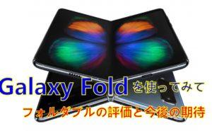Galaxy Fold 実機レビュー