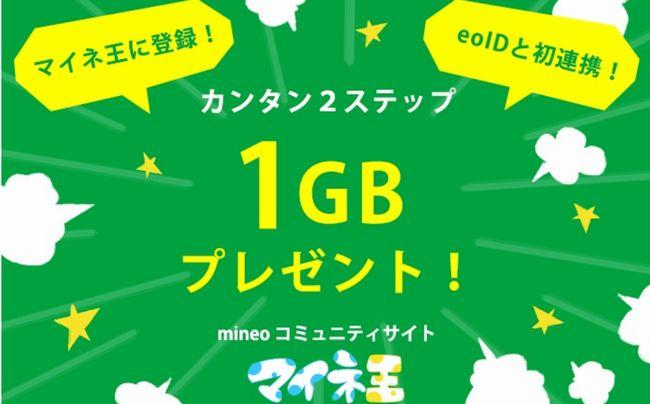 マイネ王への登録で1GBのパケットをプレゼント
