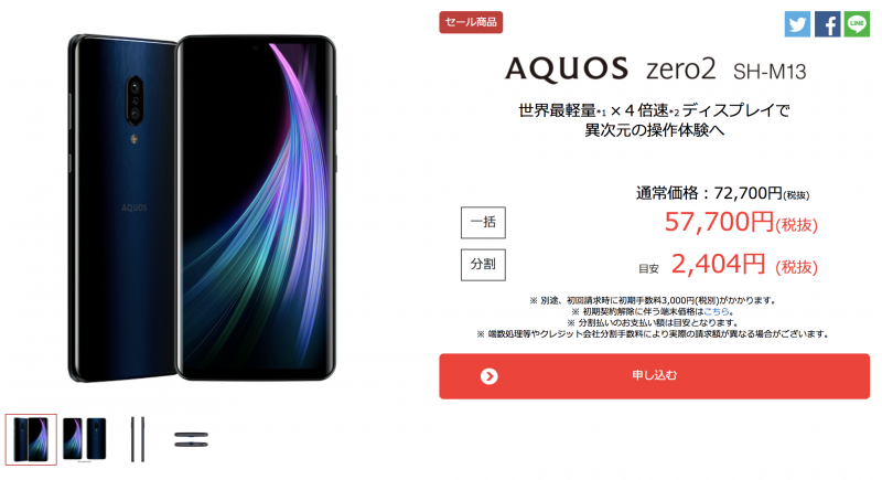 OCNモバイルONE AQUOS zero2 セール