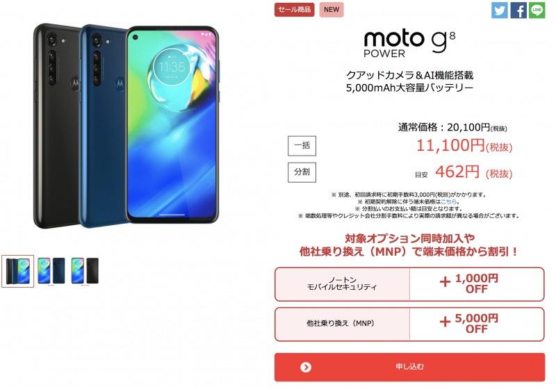 OCNモバイルONE moto g8 セール価格