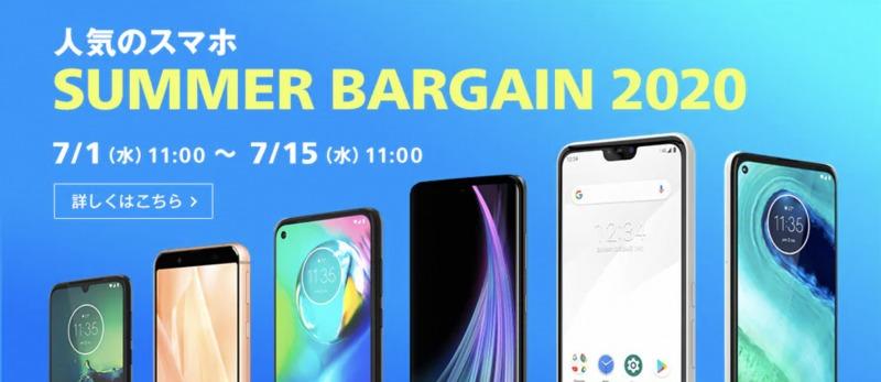 OCNモバイルONE SUMMER BARGAIN 2020