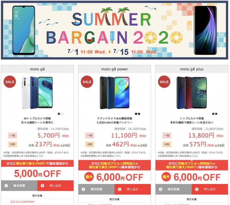 OCNモバイルONE SUMMER BARGAIN 2020