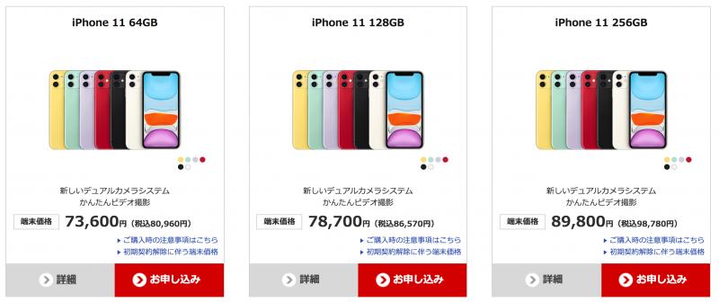 OCN iPhone 11