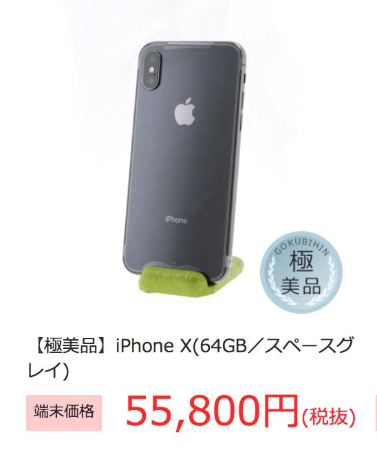 ocn iPhone