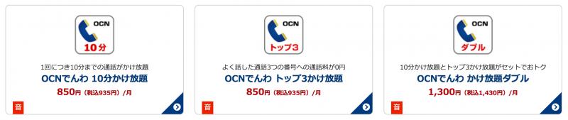 OCNモバイルONEの通話オプション