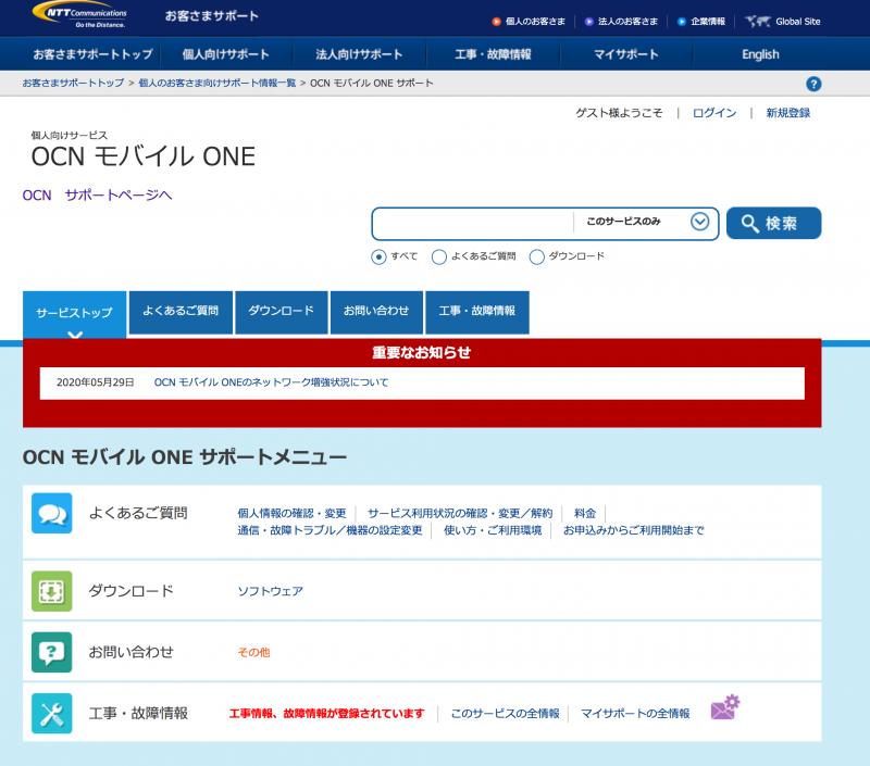 OCNモバイルONE サポートページ