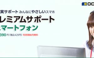 OCNモバイルONE OCNプレミアムサポート