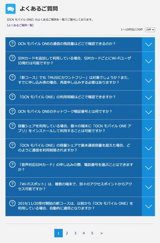 OCNモバイルONE よくある質問