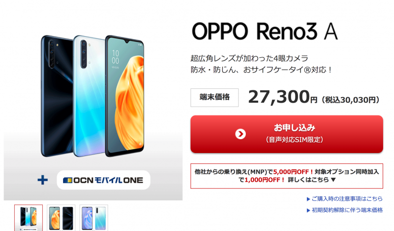 OPPO Reno3 A OCNモバイルONE