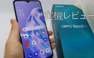 OPPO Reno 3A 実機レビュー