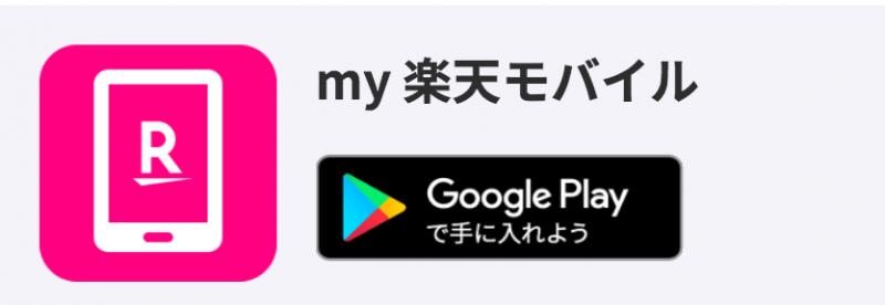 my楽天モバイル
