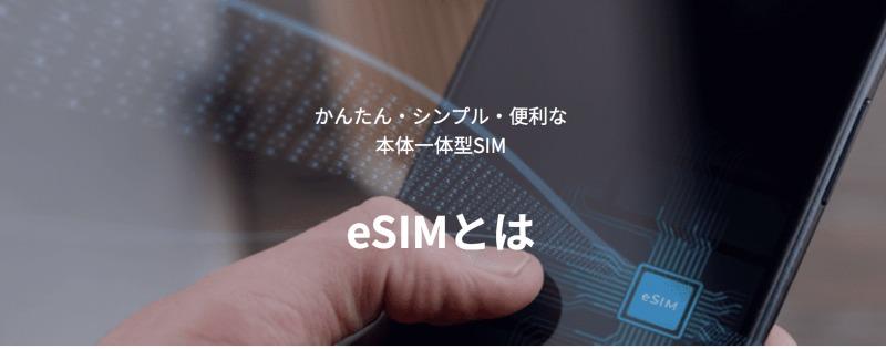 楽天モバイル eSIM