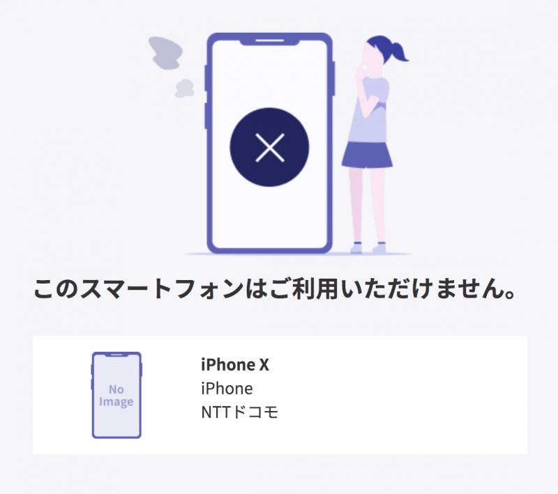 楽天モバイル iPhone X