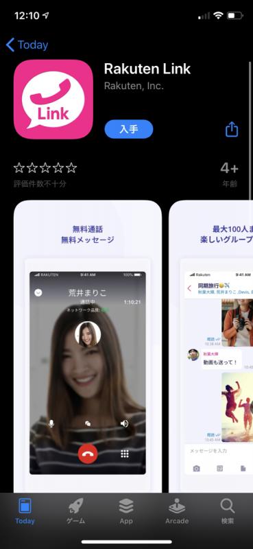 「Rakuten Link」iOS版配信開始2