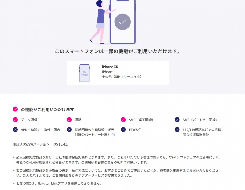 楽天モバイル iPhone XR
