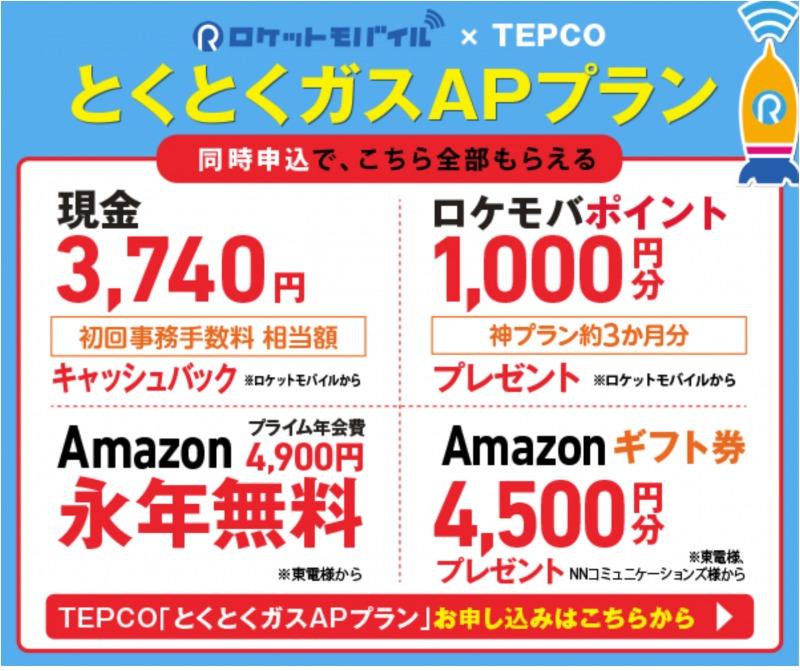 【関東地方のお客様限定】「とくとくガスAPプラン」同時申込キャンペーン