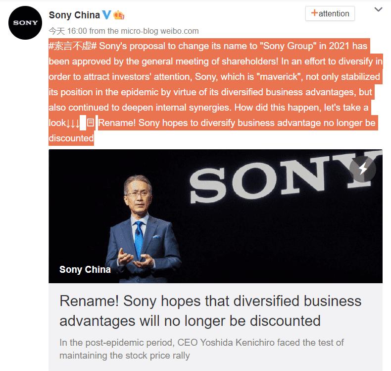 sony chinaの情報