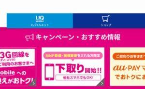 UQmobile各種キャンペーン実施中