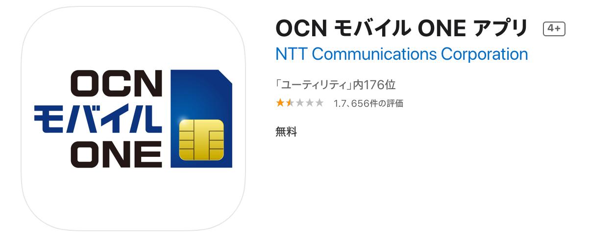 OCN モバイル ONEアプリ