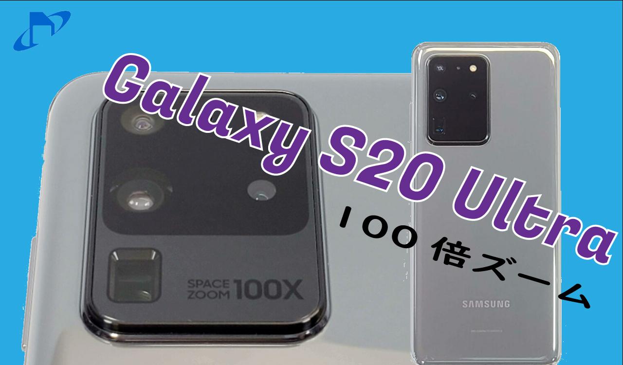 Galaxy S20 Ultra 実機レビュー
