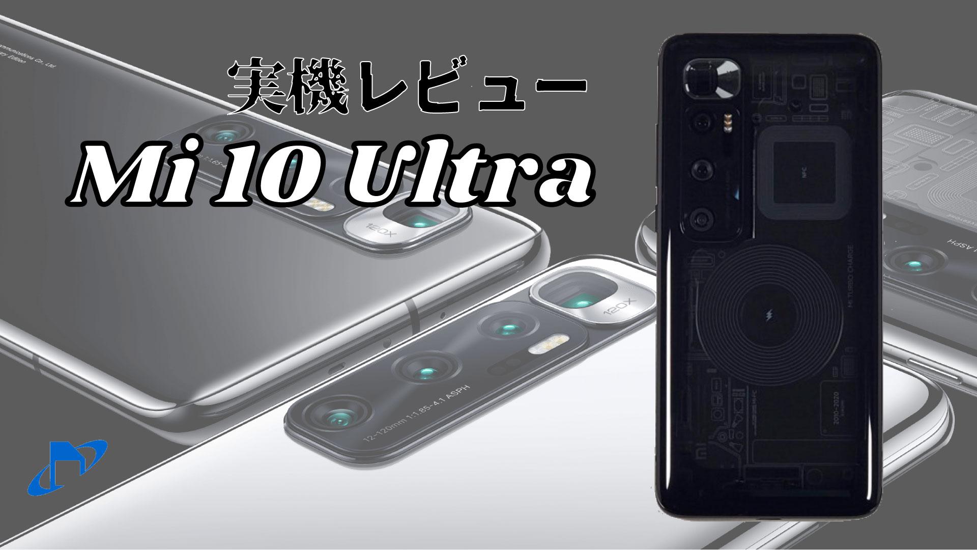Mi 10 Ultra 実機レビュー