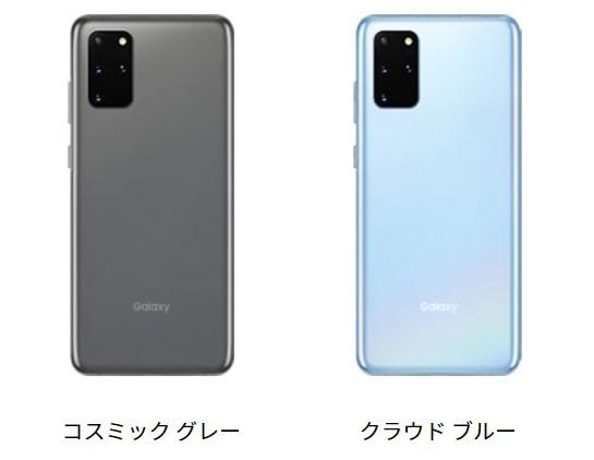 Galaxy S20+ カラーバリエーション