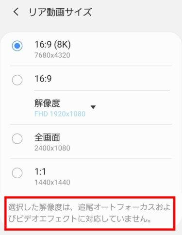 Galaxy S20 4K動画 対応