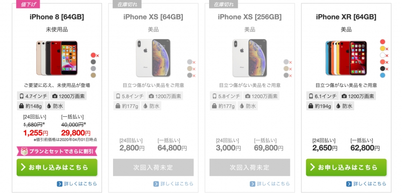 IIJmio×iPhone