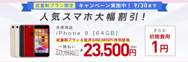 IIJmio 従量制プラン iPhone 8