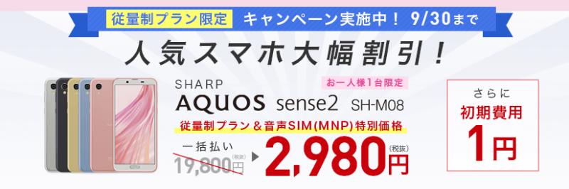 IIJmio 従量制プラン AQUOS sense 2