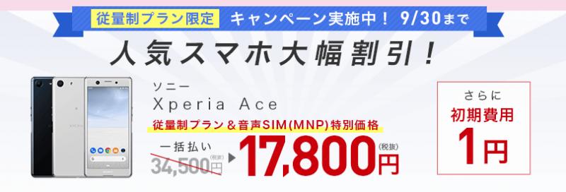 IIJmio 従量制プラン Xperia Ace