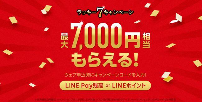 ラッキー7キャンペーンで最大7,000円相当がポイントバック