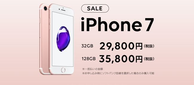 iPhone7がセール価格で