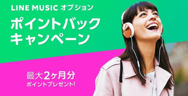 LINE MUSICのポイントバックキャンペーン