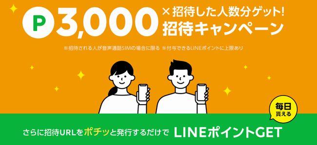 紹介キャンペーンで3,000円相当のポイントゲット